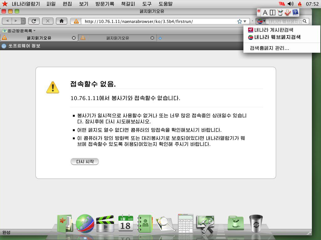 red_star_browser