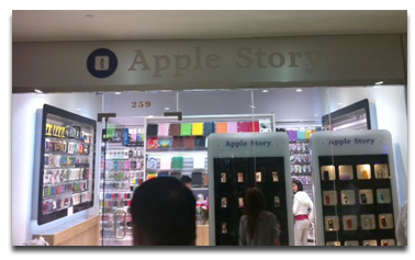 Knock off Apple Store in New York