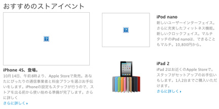 iPhone 4S leak from Apple in Japan