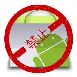 Android Market Banned in China