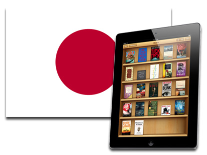 Apple expands iBookstore offerings in Japan