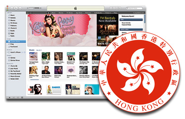 iTunes Store comes to Hong Kong and several other countries