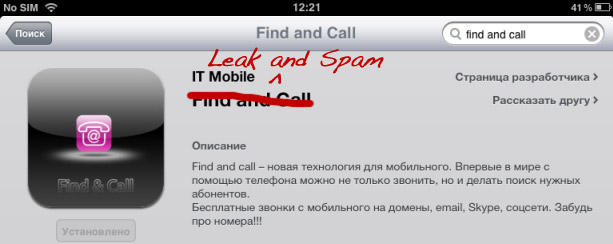Leak and Spam