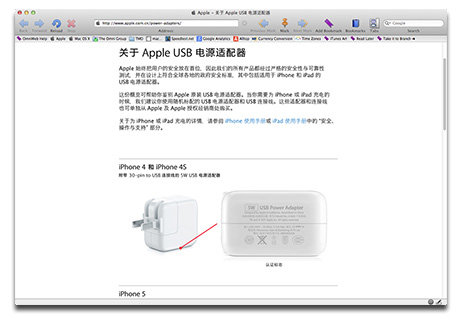 Apple's China website now details how to identify iPhone and iPad chargers