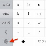 iOS Keyboard Tip