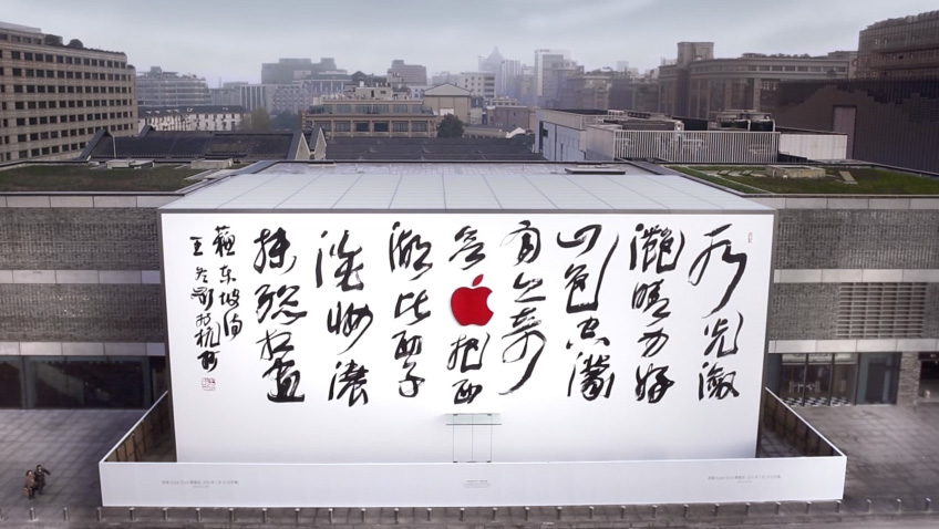 Apple's latest store in China draped in a mural