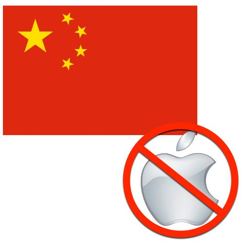 Apple blocked in China