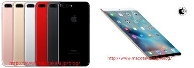 iPhone and iPad 2017 Rumors