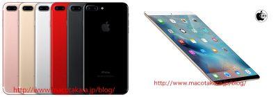 iPhone and iPad 2017 Rumors