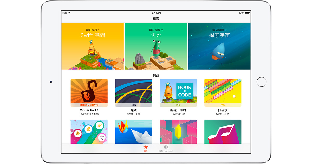 Apple Releases Swift Playgrounds 1.2 with Support for More Languages