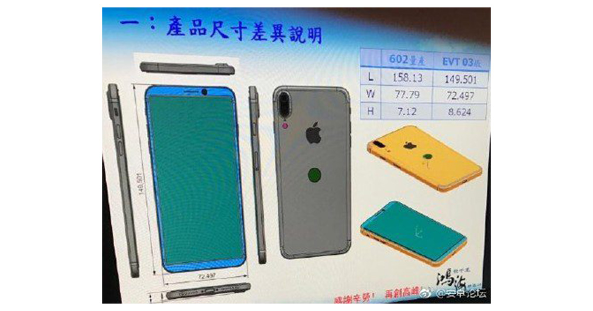 Schematic supposedly from a Foxconn factory shows a schematic of the iPhone 8