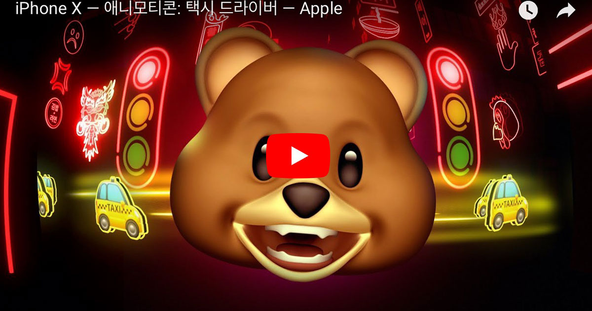 Screenshot from Apple's Taxi Driver commercial featuring Hyukoh