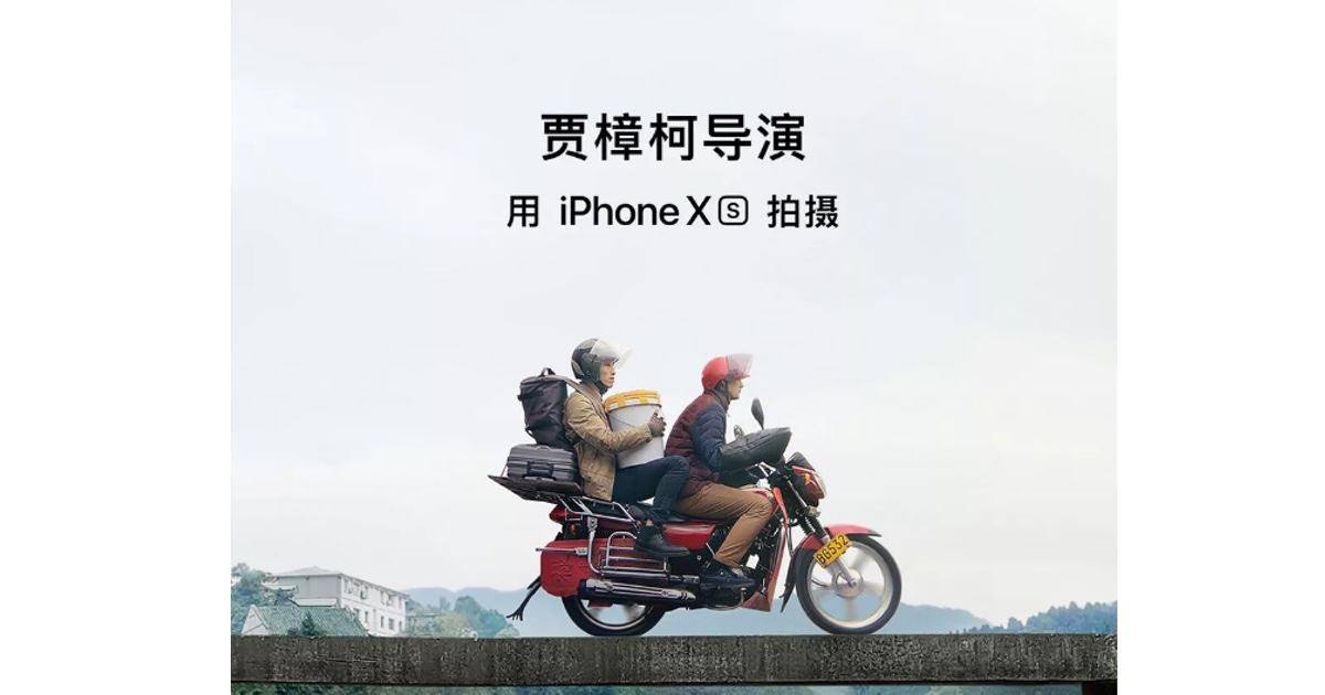 New 'Shot on iPhone XS' Film Set for Chinese New Year Release