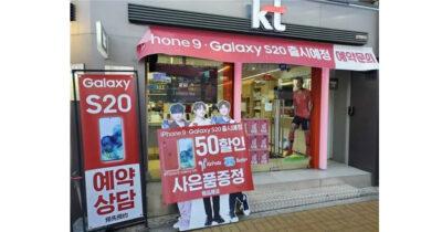 Korea Telcom iPhone 9